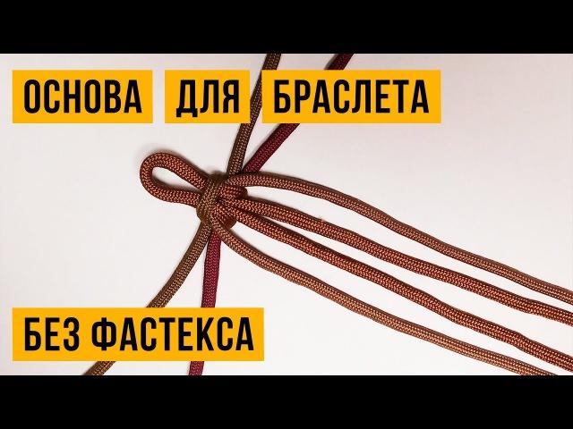 Основа из 4 шнуров БЕЗ ФАСТЕКСА для плетения браслета из паракорда