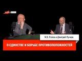 Михаил Попов о единстве и борьбе противоположностей вокруг нас