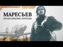 Что случилось с самолетом легендарного летчика Маресьева