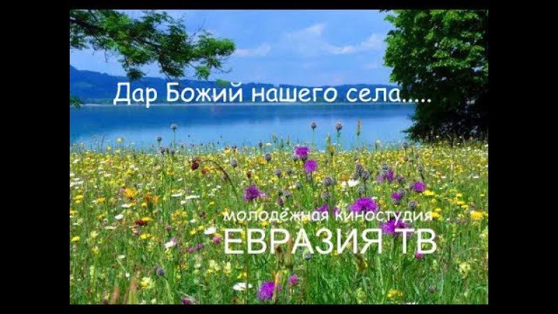 Дар Божий нашего села