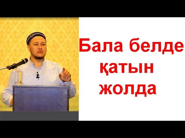 Бала белде қатын жолда \ Арман Куанышбаев