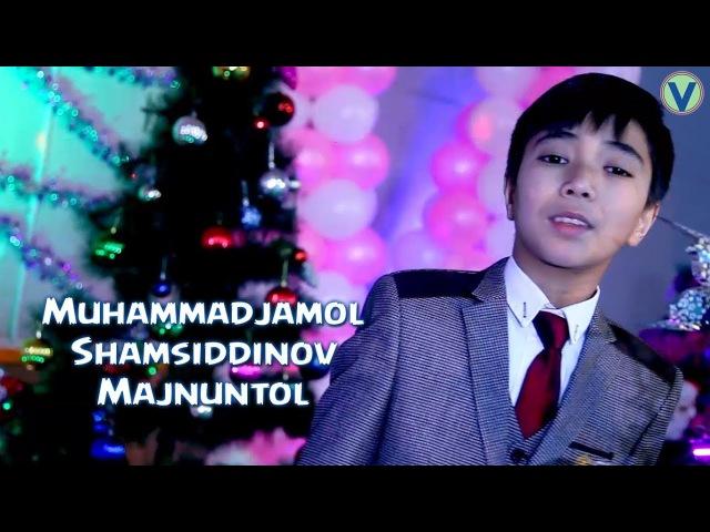 Muhammadjamol Shamsiddinov - Majnuntol | Мухаммаджамол Шамсиддинов - Мажнунтол