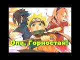 AMV Naruto (Funny) - Опа горностай!