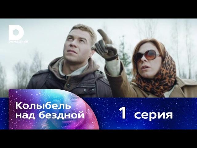 Колыбель над бездной 1 серия (2014)