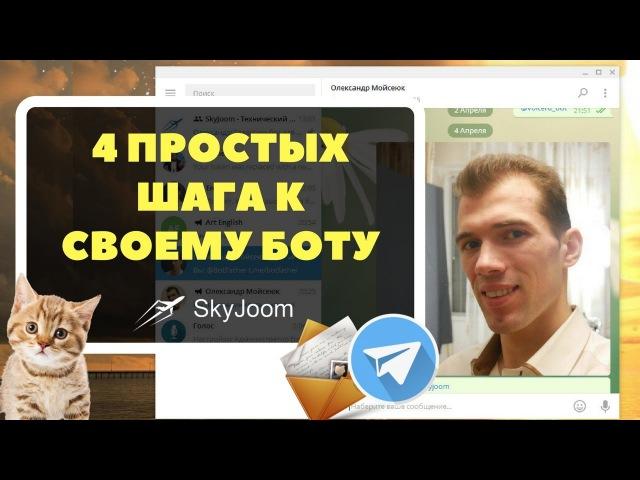 Как подключить Telegram бота в GetCourse — Простой метод создания автобота