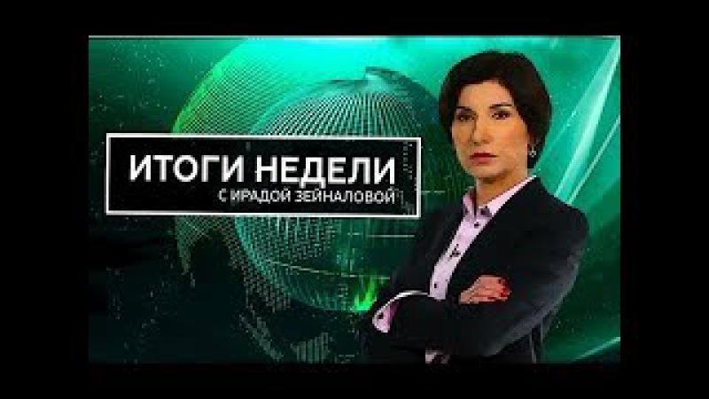 Итоги недели с Ирадой Зейналовой. Итоговые Новости НТВ 26.11.2017