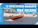 13 критериев выбора и покупки ПВХ лодок. Как купить Правильную лодку и не жалеть потом?