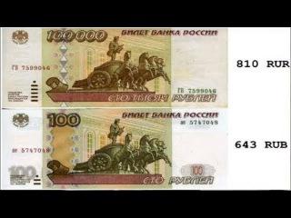 Коды валют 643 и 810 - это коды стран РФ и СССР! Что такое бон. Геральдика. Банковские ...