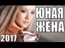 ОТЛИЧНАЯ МЕЛОДРАМА 2017 ЮНАЯ ЖЕНА ФИЛЬМ ПОКОРИЛ ЗРИТЕЛЕЙ Русские Мелодрамы 2017...