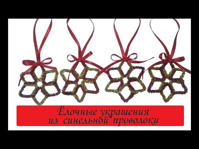 Ёлочные украшения из синельной проволоки Поделки из синельной проволоки Of chenille wire