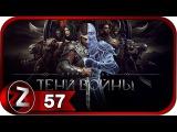 Средиземье: Тени войны Прохождение на русском #57 - Последний шаг до финала [FullHD|PC]