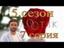 Холостяк 5 сезон 7 серия 22.04.17