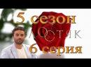 Холостяк 5 сезон 6 серия 15.04.17