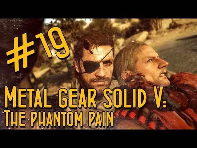 Metal gear solid V: The phantom pain - Игра близится к концу или ещё далеко? [19]