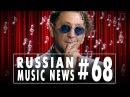 68 10 НОВЫХ КЛИПОВ 2017 Горячие музыкальные новинки недели