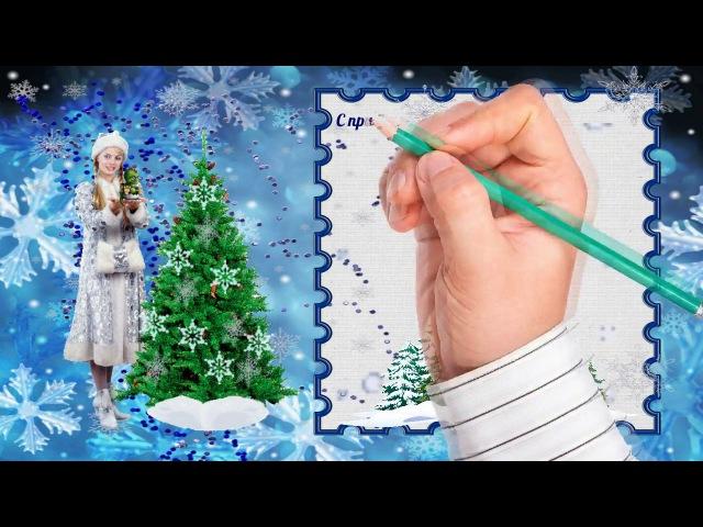 Новогодняя Музыкальная рисованная открытка Зимняя Сказка Счастливого Нового ...
