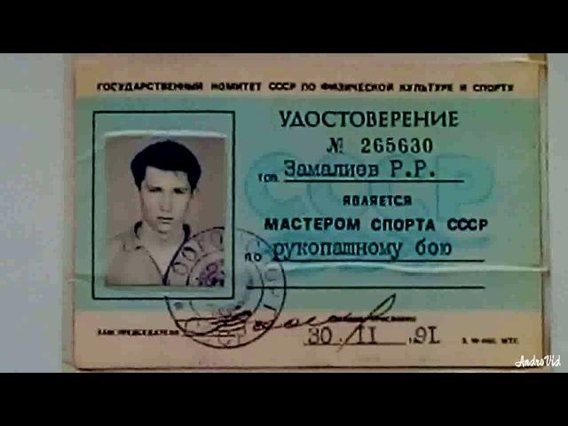 ММА отдыхает Первый рукопашный бой в СССР без перчаток и ковра не АРБ и МВД Я призер чем та СССР