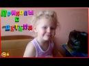 ПРИКОЛЫ С ДЕТЬМИ прикол ✔ Смешные дети - смешные моменты из жизни детей 17