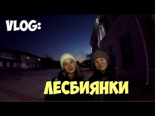 VLOG:ЛЕСБИЯНКИ?! /Артур Ачкасов