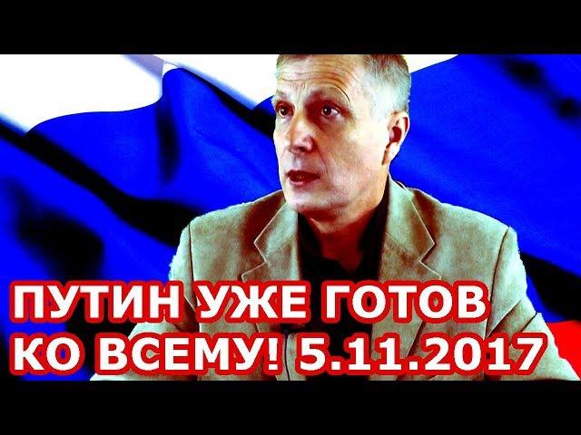 ЭKСТPEНHО PEВOЛЮЦИЯ 19.11.2017 ПЯКИН В.В.