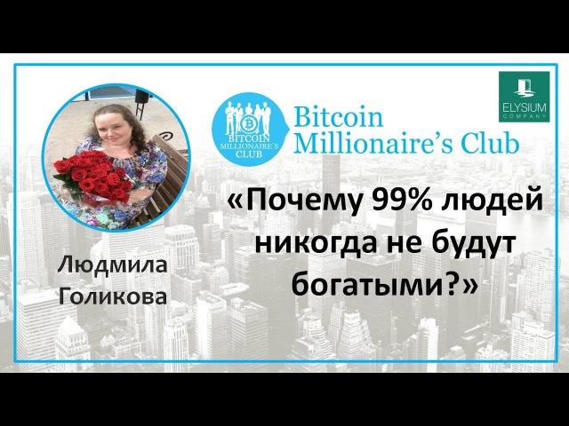 Почему 99% людей никогда не будут богатыми