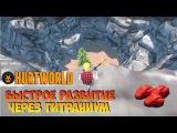 Жизнь в кратере быстрое развитие в Hurtworld с титраниумом