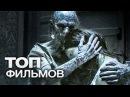 ТОП-10 ЛУЧШИХ ФИЛЬМОВ УЖАСОВ 2016