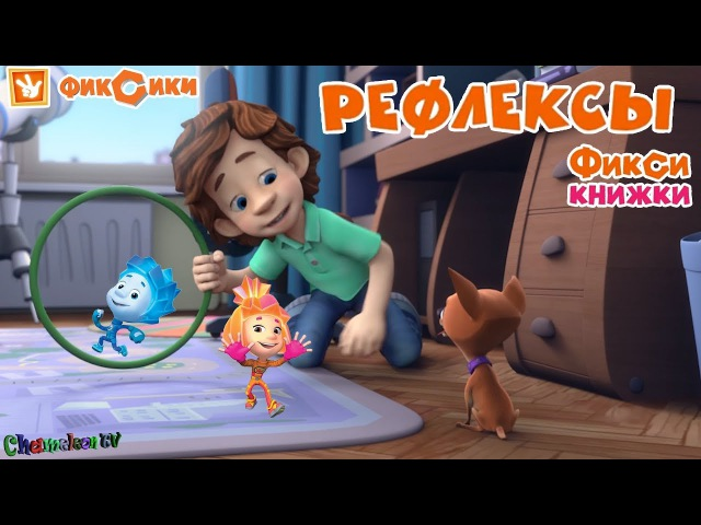Фиксики Рефлекс Новая Игра Мультик для Детей Фиксикнижки 🔧 Дрессируем Кусачку