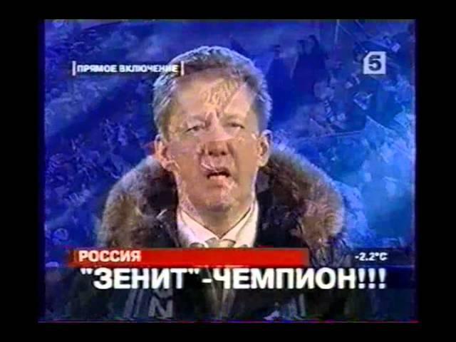 Зенит - чемпион России 2007 / Встреча на Петровском
