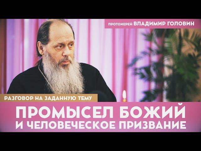 Прот. Владимир Головин. Промысл Божий и человеческое призвание. Часть 1