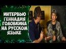 ГЕННАДИЙ ГОЛОВКИН Мысли о бое с Канело Интервью русский язык
