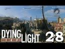 Dying Light (PS4) Прохождение игры 28: Радиостанция. Аванпосты Раиса.