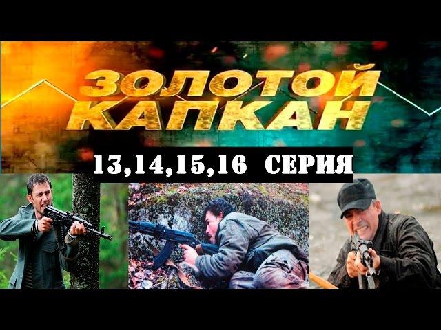 Золотой Капкан 13 14 15 16 серия Боевик Криминальный Все серии