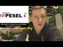 Daniel Olef 47 Получаем PESEL в Варшаве Польша