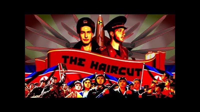 Стрижка - Северокорейское приключение The Haircut (2017) - A North Korean Adventure (RUS)