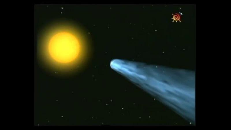 Земля космический корабль (1 Серия) - Приключения комет ptvkz rjcvbxtcrbq rjhf,km (1 cthbz) - ghbrk.xtybz rjvtn