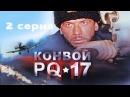 Конвой PQ 17 2 серия военный сериал