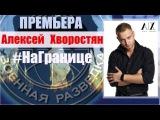 На границе - Алексей Хворостян