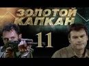 Золотой капкан 11 серия (2010) HD 1080p