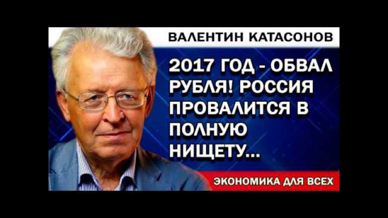 Валентин Катасонов - Крах ₽ будет в 2017 году - РФ катится в пропасть!