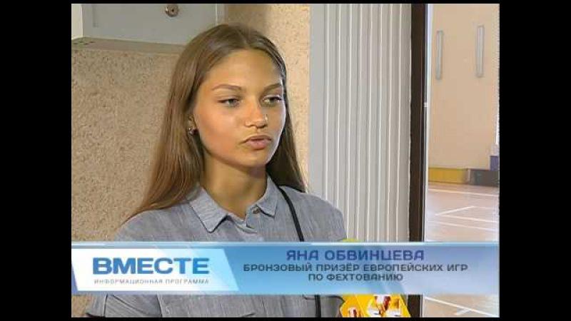 Призеры Европейских игр вернулись в Новосибирск