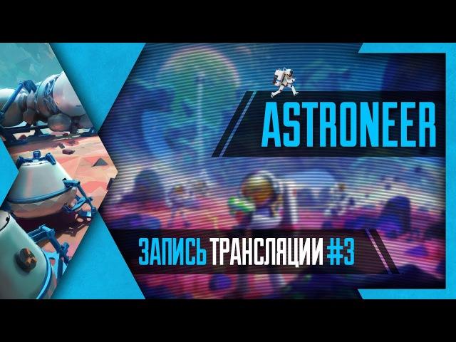 PHombie против Astroneer! Часть 3!