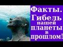 Планетарная катастрофа мир под водой Мировой потоп на планете земля факты и т