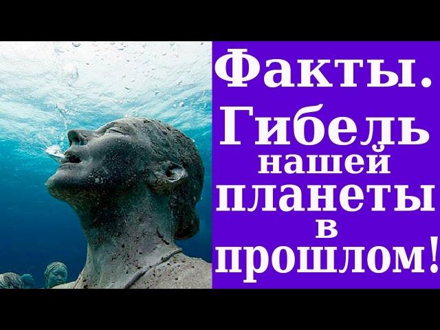 Планетарная катастрофа мир под водой Мировой потоп на планете земля - факты и т...