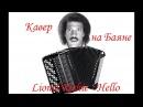 Дискотека 80-90 Lionel Richie - Hello Кавер на Баяне