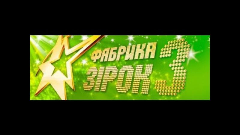 Фабрика зірок 3 Шостий день Концерт 29.11.09