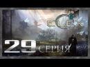 ELEX ★ 29 Долина изгнанников