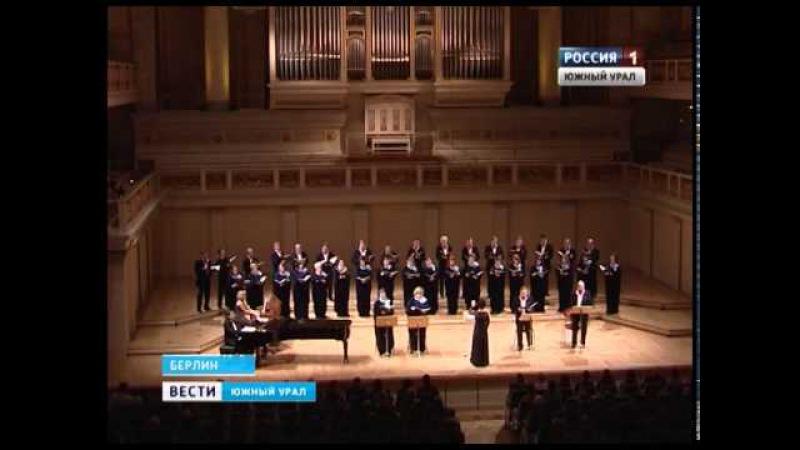 Челябинский камерный хор выступил в Концертхаусе