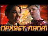 ПОЯВЛЕНИЕ ДОЧЕРИ ФЛЭША [ТЕОРИЯ]  The Flash