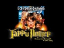 Все грехи фильма Гарри Поттер и философский камень видео с YouTube канала kinomiraru